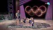 Забраненото шоу на Рачков (19.09.2021) - част 2