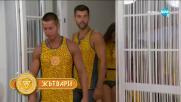 Игри на волята България (27.10.2020)