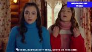 Северна Звезда / Kuzey Yıldızı İlk Aşk Епизод 9 Бг суб.