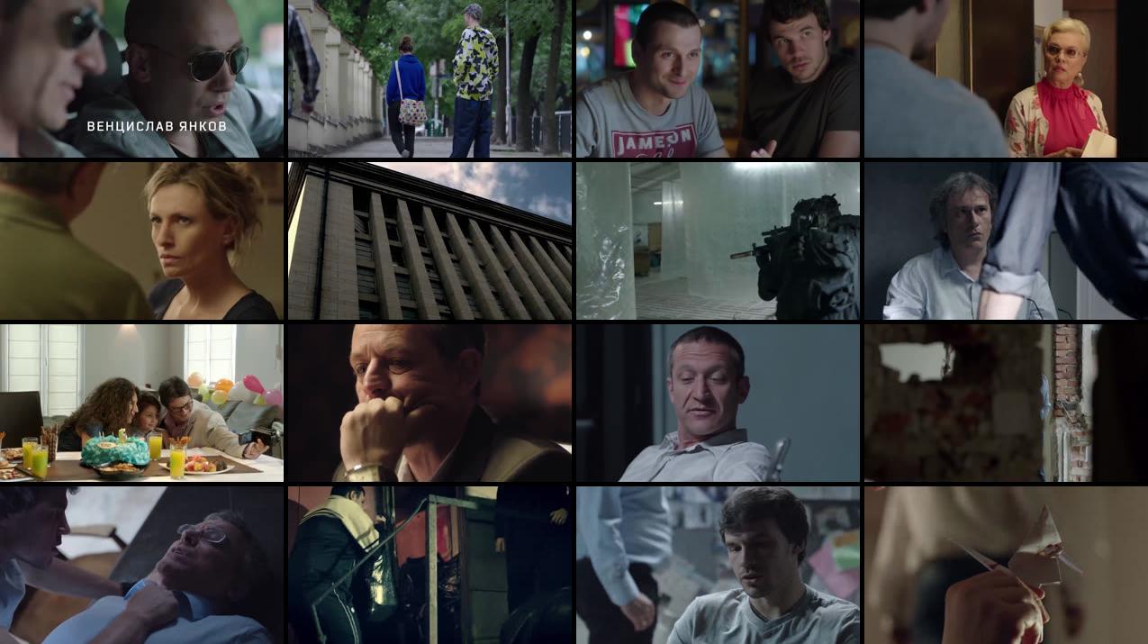 Под прикритие - Сезон 1, еп.11 (Undercover - Season 1, ep.11)