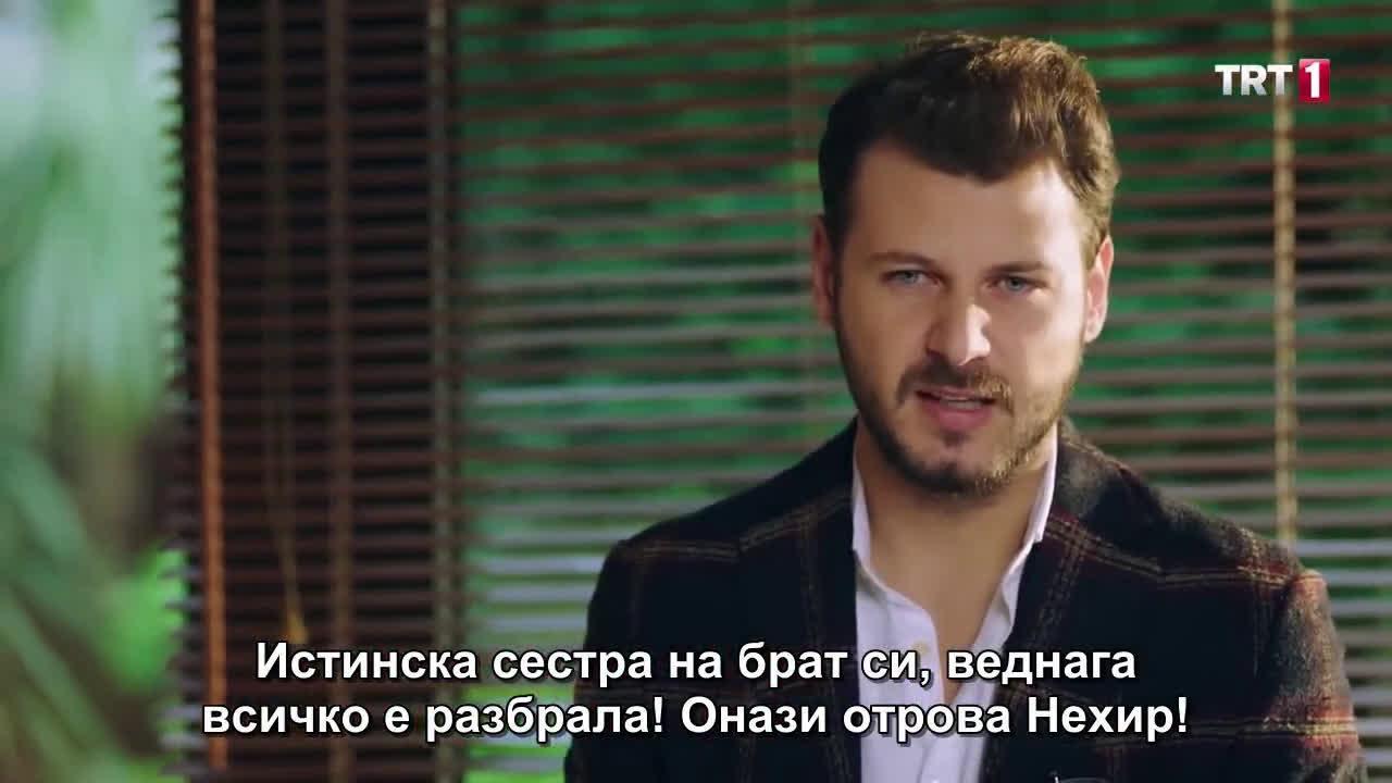 Вуслат / Vuslat Сезжн 2 Епизод 25