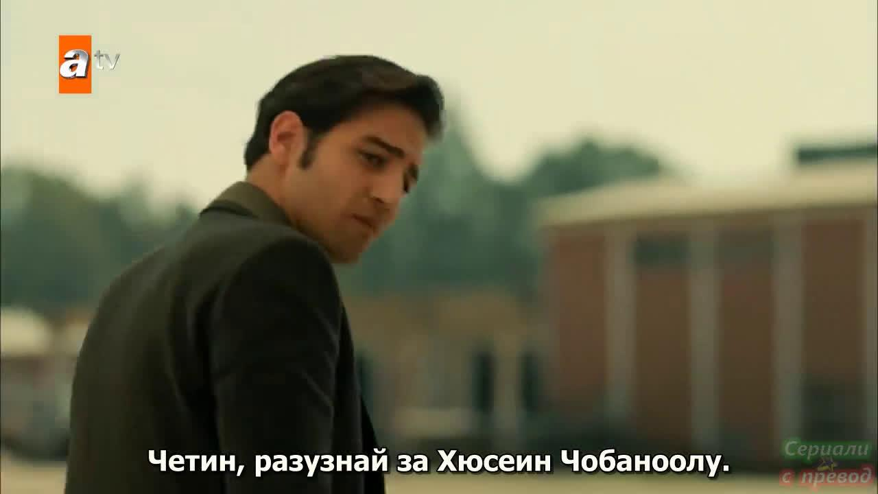 Имало едно време в Чукурова / Bir Zamanlar Cukurova Епизод 29 Бг суб