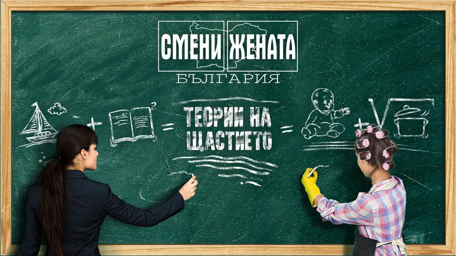 Смени жената   Епизод 8  Сезон 3 (17.04.2019)