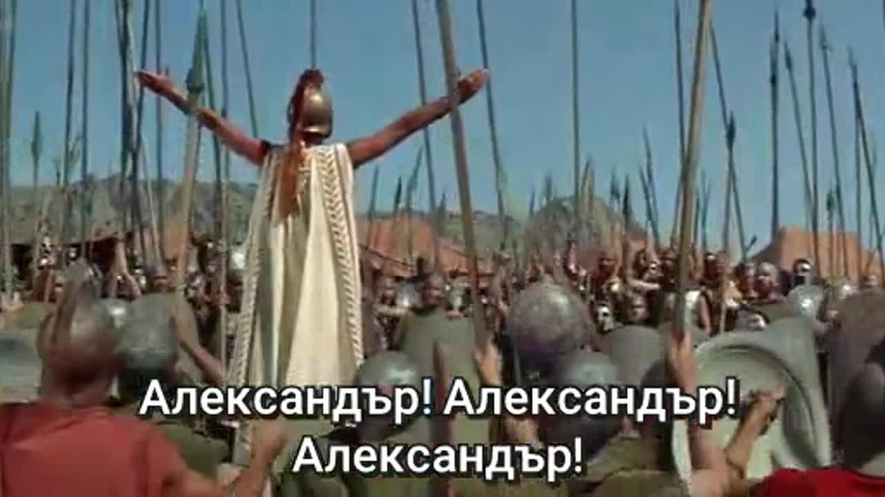 Александър Велики ( Alexander the Great 1956 )