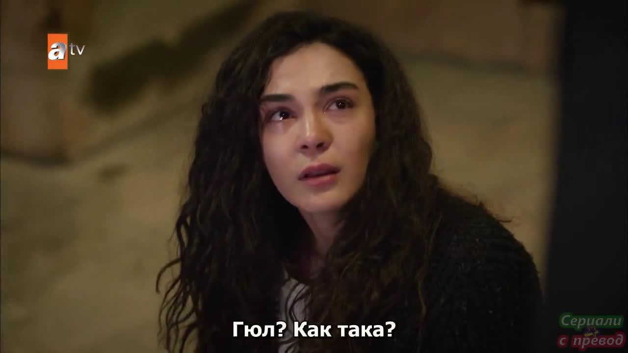 Вятърничав / Hercai Сезон 1 Епизод 3