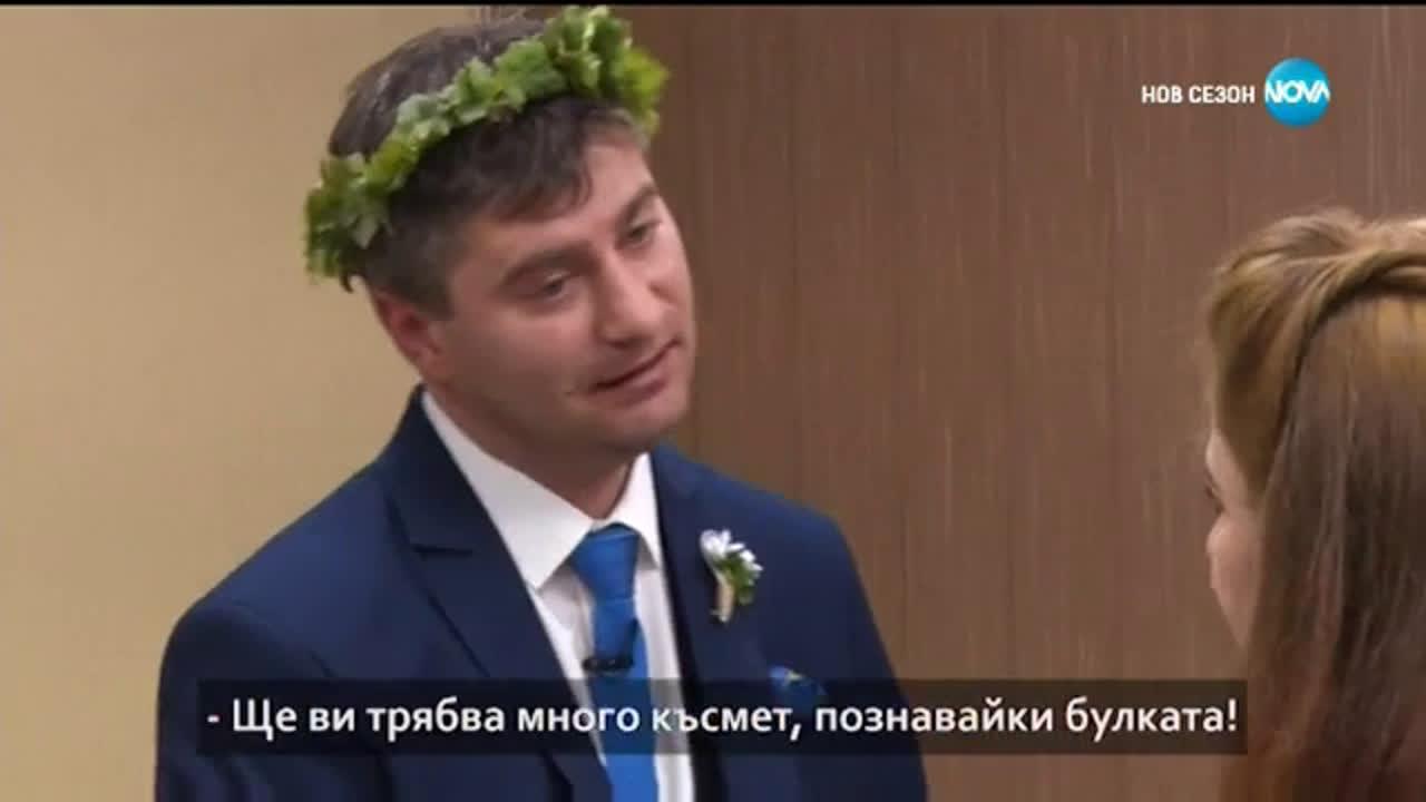 Женени от пръв поглед  Сезон 2 Епизод 6