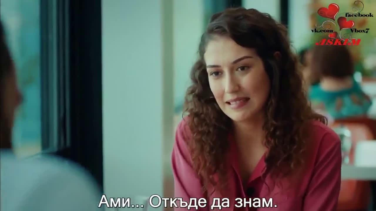 Дете Сезон 1 Епизод 4 Бг суб