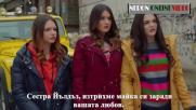 Северна Звезда / Kuzey Yıldızı İlk Aşk Епизод 23 Бг суб.