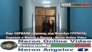Северна Звезда / Kuzey Yıldızı İlk Aşk Епизод 24 Бг суб.